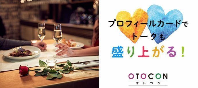 【神奈川県横浜駅周辺の婚活パーティー・お見合いパーティー】OTOCON(おとコン)主催 2021年9月24日