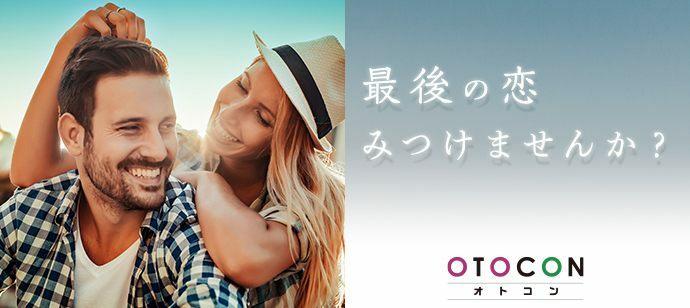 【埼玉県大宮区の婚活パーティー・お見合いパーティー】OTOCON(おとコン)主催 2021年9月22日