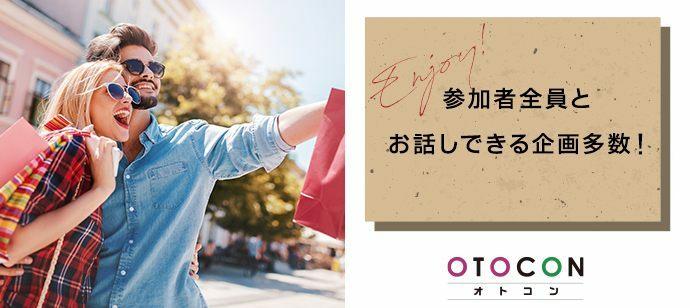 【群馬県高崎市の婚活パーティー・お見合いパーティー】OTOCON(おとコン)主催 2021年9月18日
