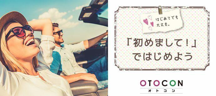 【群馬県高崎市の婚活パーティー・お見合いパーティー】OTOCON(おとコン)主催 2021年9月25日