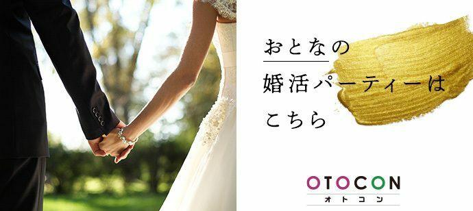 【静岡県静岡市の婚活パーティー・お見合いパーティー】OTOCON(おとコン)主催 2021年9月23日