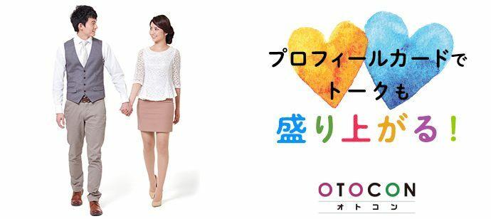 【北海道札幌駅の婚活パーティー・お見合いパーティー】OTOCON(おとコン)主催 2021年9月25日