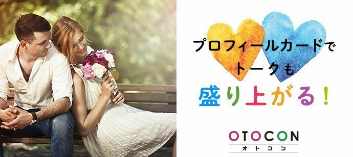 【北海道札幌駅の婚活パーティー・お見合いパーティー】OTOCON(おとコン)主催 2021年9月24日