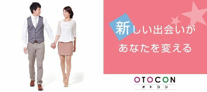 【福岡県天神の婚活パーティー・お見合いパーティー】OTOCON(おとコン)主催 2021年9月19日