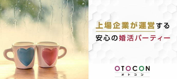 【福岡県天神の婚活パーティー・お見合いパーティー】OTOCON(おとコン)主催 2021年9月20日
