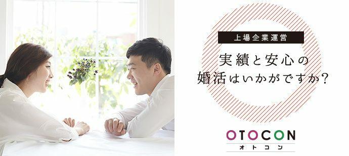 【福岡県天神の婚活パーティー・お見合いパーティー】OTOCON(おとコン)主催 2021年9月26日
