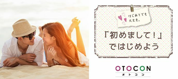 【福岡県天神の婚活パーティー・お見合いパーティー】OTOCON(おとコン)主催 2021年9月17日