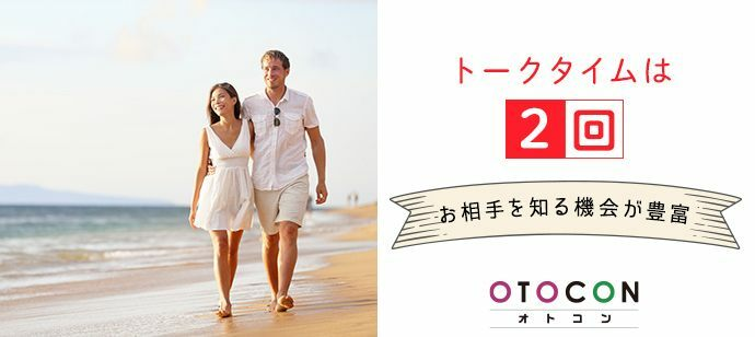 【宮城県仙台市の婚活パーティー・お見合いパーティー】OTOCON(おとコン)主催 2021年9月25日