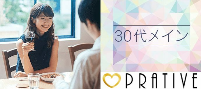 【大阪府心斎橋の婚活パーティー・お見合いパーティー】株式会社PRATIVE主催 2021年10月23日