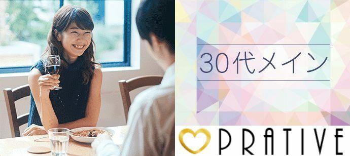 【大阪府心斎橋の婚活パーティー・お見合いパーティー】株式会社PRATIVE主催 2021年10月30日