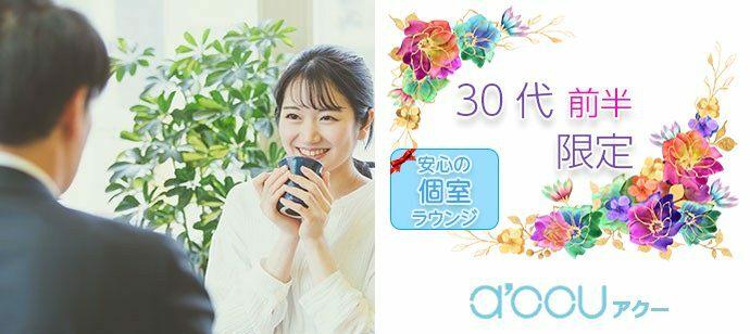 【東京都新宿の婚活パーティー・お見合いパーティー】a'ccu(アクー)主催 2021年9月23日