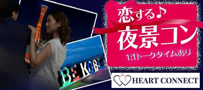 【兵庫県三宮・元町の体験コン・アクティビティー】Heart Connect主催 2021年9月18日