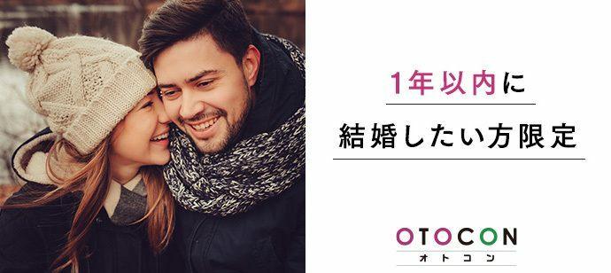 【東京都銀座の婚活パーティー・お見合いパーティー】OTOCON(おとコン)主催 2021年9月26日