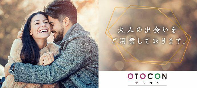 【東京都銀座の婚活パーティー・お見合いパーティー】OTOCON(おとコン)主催 2021年9月18日