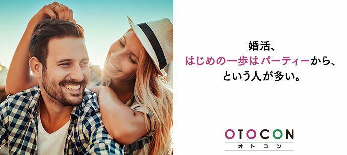 【東京都銀座の婚活パーティー・お見合いパーティー】OTOCON(おとコン)主催 2021年9月17日