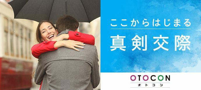 【東京都銀座の婚活パーティー・お見合いパーティー】OTOCON(おとコン)主催 2021年9月24日
