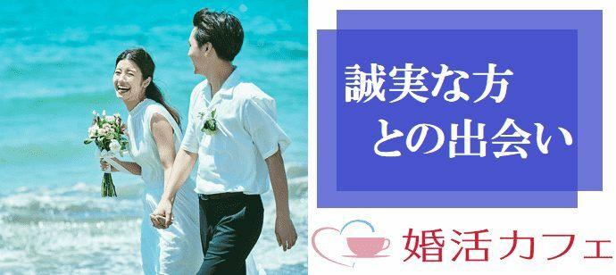 【神奈川県横浜駅周辺の婚活パーティー・お見合いパーティー】婚活カフェ主催 2021年9月19日