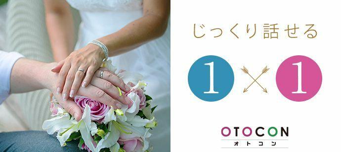 【東京都上野の婚活パーティー・お見合いパーティー】OTOCON(おとコン)主催 2021年9月26日