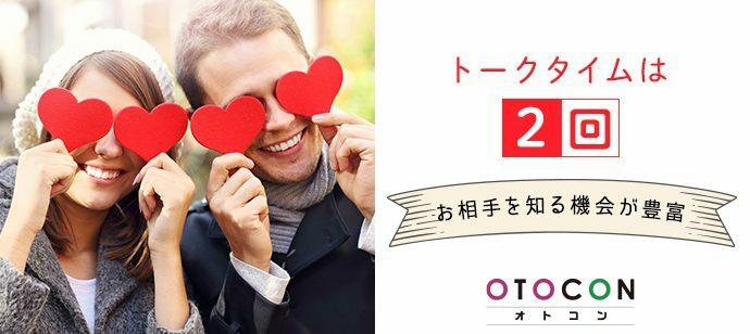 【東京都上野の婚活パーティー・お見合いパーティー】OTOCON(おとコン)主催 2021年9月20日