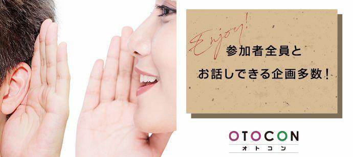 【東京都上野の婚活パーティー・お見合いパーティー】OTOCON(おとコン)主催 2021年9月23日