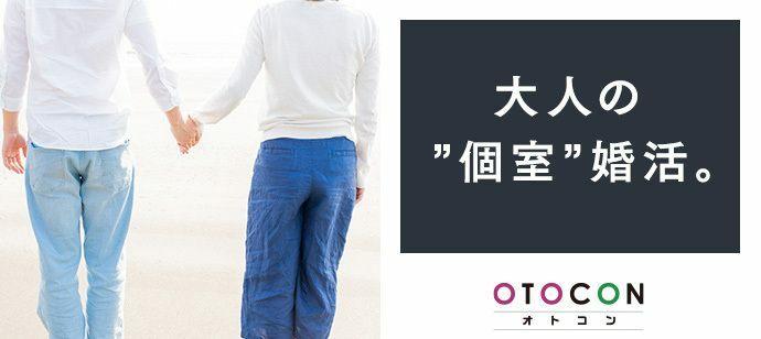 【東京都新宿の婚活パーティー・お見合いパーティー】OTOCON(おとコン)主催 2021年9月26日