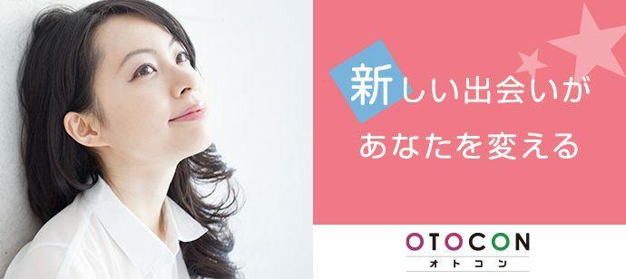 【東京都新宿の婚活パーティー・お見合いパーティー】OTOCON(おとコン)主催 2021年9月20日