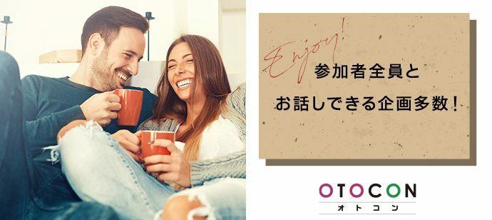 【東京都新宿の婚活パーティー・お見合いパーティー】OTOCON(おとコン)主催 2021年9月19日