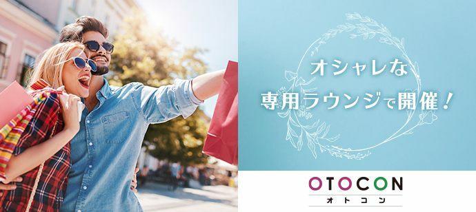 【東京都新宿の婚活パーティー・お見合いパーティー】OTOCON(おとコン)主催 2021年9月25日