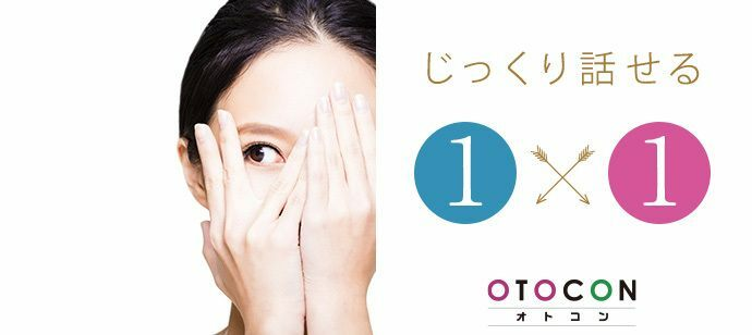 【東京都新宿の婚活パーティー・お見合いパーティー】OTOCON(おとコン)主催 2021年9月23日
