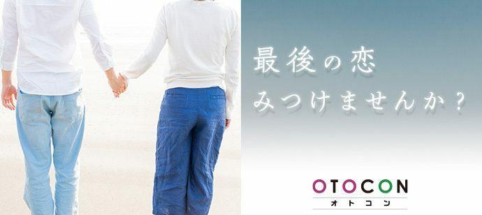 【東京都新宿の婚活パーティー・お見合いパーティー】OTOCON(おとコン)主催 2021年9月17日