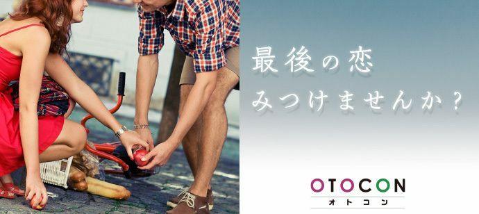 【東京都新宿の婚活パーティー・お見合いパーティー】OTOCON(おとコン)主催 2021年9月22日
