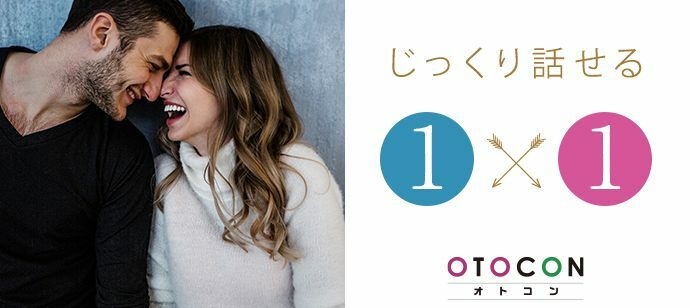 【東京都丸の内の婚活パーティー・お見合いパーティー】OTOCON(おとコン)主催 2021年9月25日