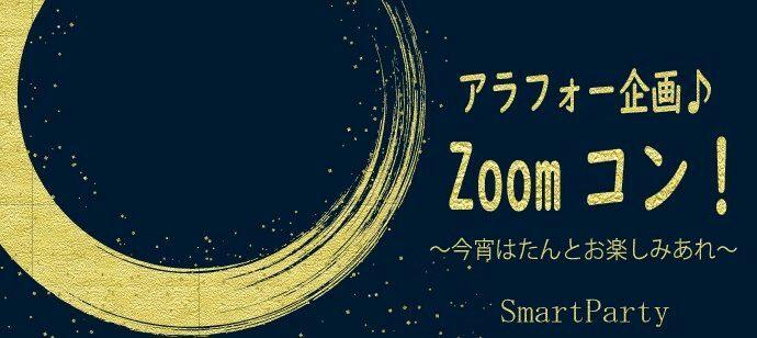 【大阪府大阪府その他のその他】スマートパーティー主催 2021年8月6日