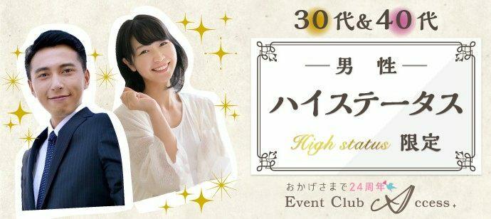 【長野県長野市の恋活パーティー】株式会社アクセス・ネットワーク主催 2021年9月18日