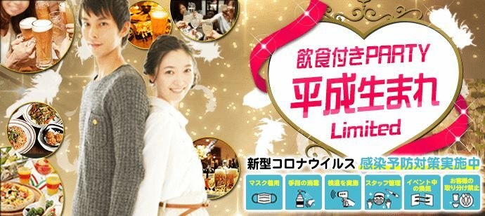【茨城県水戸市の恋活パーティー】街コンいいね主催 2021年9月18日