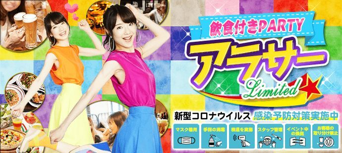 【群馬県太田市の恋活パーティー】街コンいいね主催 2021年9月19日