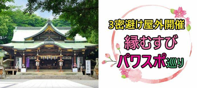 【東京都渋谷区の体験コン・アクティビティー】Can marry主催 2021年8月15日