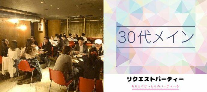 【大阪府心斎橋の恋活パーティー】リクエストパーティー主催 2021年9月23日