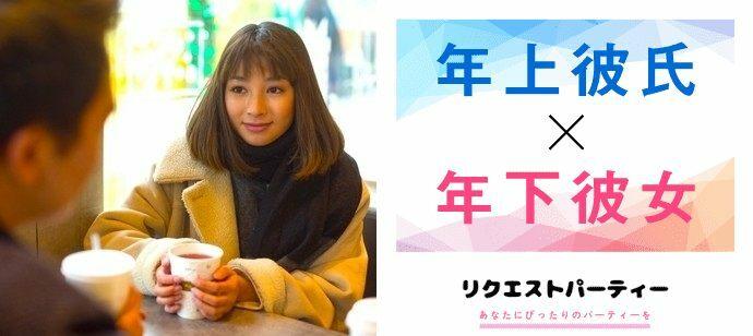 【大阪府心斎橋の恋活パーティー】リクエストパーティー主催 2021年9月18日