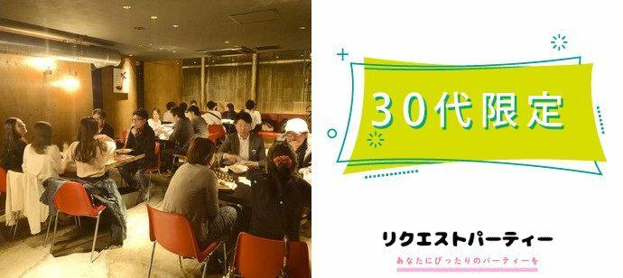 【大阪府梅田の恋活パーティー】リクエストパーティー主催 2021年9月18日