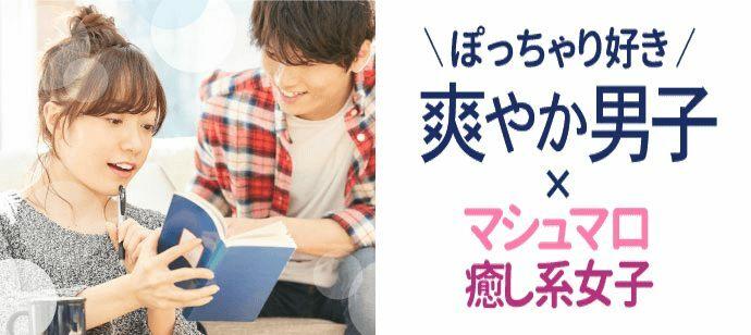 【愛知県名駅の婚活パーティー・お見合いパーティー】アリアパーティー主催 2021年9月25日