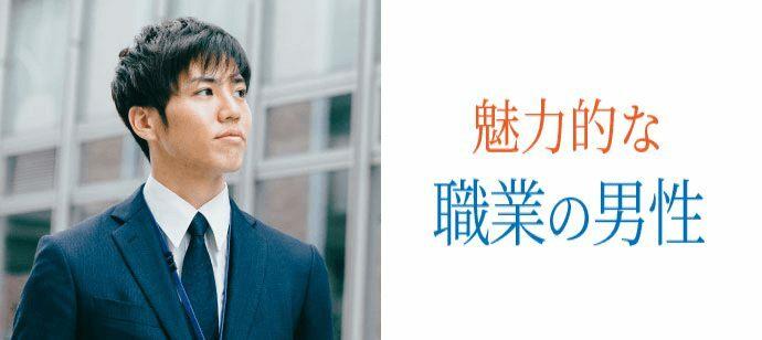 【愛知県名駅の婚活パーティー・お見合いパーティー】アリアパーティー主催 2021年9月26日