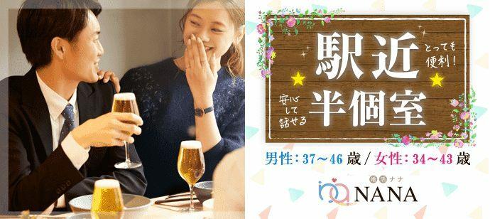【福岡県天神の婚活パーティー・お見合いパーティー】婚活NANA主催 2021年10月29日