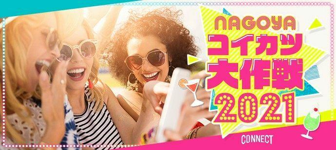 【愛知県名駅の恋活パーティー】connect主催 2021年9月25日