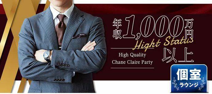 【東京都銀座の婚活パーティー・お見合いパーティー】シャンクレール主催 2021年9月20日