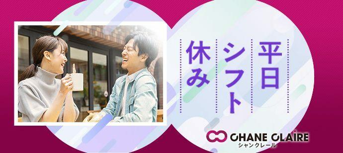 【東京都新宿の婚活パーティー・お見合いパーティー】シャンクレール主催 2021年9月21日