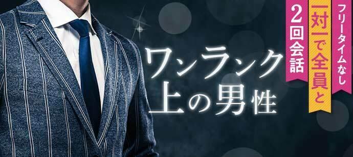 【東京都新宿の婚活パーティー・お見合いパーティー】シャンクレール主催 2021年9月23日
