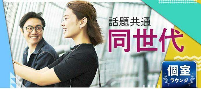 【愛知県名駅の婚活パーティー・お見合いパーティー】シャンクレール主催 2021年9月24日