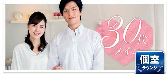 【熊本県熊本市の婚活パーティー・お見合いパーティー】シャンクレール主催 2021年9月25日