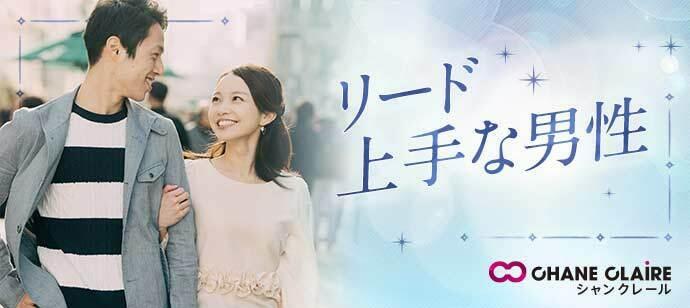 【東京都銀座の婚活パーティー・お見合いパーティー】シャンクレール主催 2021年9月26日